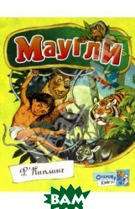 Купить Открой книгу! Маугли, Лабиринт, Киплинг Редьярд Джозеф, 978-5-9287-2322-4