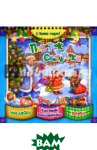Купить С Новым Годом! Подарок Снегурочки, Лабиринт Пресс, Кмит Елена, 978-5-9287-2375-0