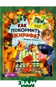 Купить Как покормить жирафа? Истории в зоопарке, Лабиринт, Усачев Андрей Алексеевич, 978-5-9287-2530-3