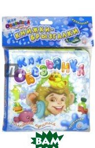 Купить Купалочки. Как обезьянка полюбила купаться, Лабиринт, 978-5-9287-2689-8