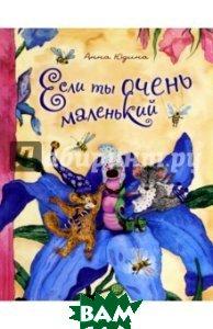 Купить Если ты очень маленький, Лабиринт, Юдина Анна Георгиевна, 978-5-9287-2703-1