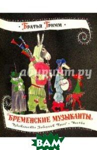 Купить Жили-были книжки. Бременские музыканты, Лабиринт, Гримм Якоб и Вильгельм, 978-5-9287-2708-6