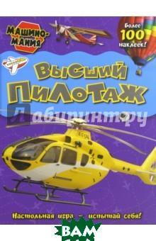 Купить Машиномания. Высший пилотаж, Лабиринт, 978-5-9287-2829-8