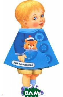 Купить Жили-были книжки. Кукла-книжка. Антоша, Лабиринт, 978-5-9287-2922-6