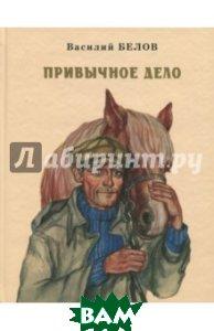 Купить Привычное дело, Прогресс-Плеяда, Белов Василий Иванович, 978-5-93006-067-6