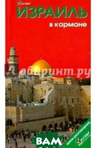 Купить Израиль в кармане. Путеводитель, Welcome, Н. Землянская, 978-5-93024-097-9