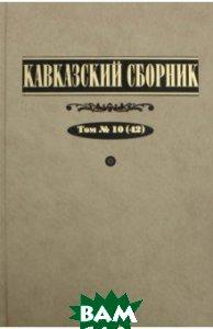 Кавказский сборник. Том 10
