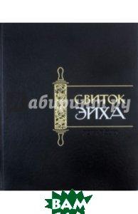 Купить Свиток Эйха, Мосты культуры, 978-5-93273-484-1