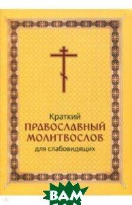 Купить Молитвослов краткий для слабовидящих, крупный шрифт, Христианская жизнь, 978-5-93313-209-7