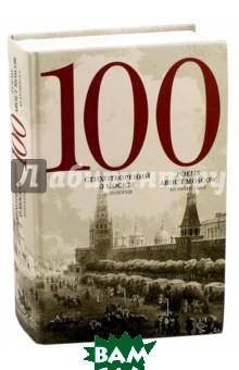 Купить 100 стихотворений о Москве. Антология, Б.С.Г.- Пресс, 978-5-93381-379-8