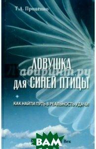 Купить Ловушка для Синей Птицы. Как найти путь в реальность удачи, Беловодье, Проценко Тарас Анатольевич, 978-5-93454-150-8