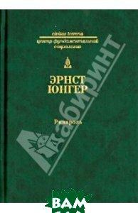 Купить Ривароль, Владимир Даль, Юнгер Эрнст, 978-5-93615-084-5