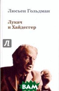 Купить Лукач и Хайдеггер, Владимир Даль, Люсьен Гольдман, 978-5-93615-094-4