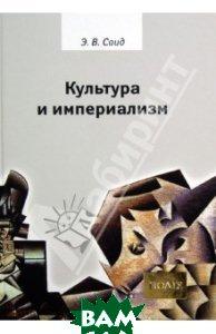 Купить Культура и империализм, Владимир Даль, Саид Эдвард Вади, 978-5-93615-096-8