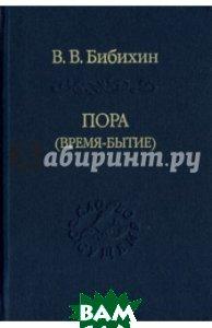 Купить Пора (время-бытие), Владимир Даль, Бибихин Владимир Вениаминович, 978-5-93615-143-9