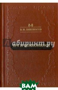 Купить Тут и поклонился, Владимир Даль, Лихоносов Виктор Иванович, 978-5-93615-180-4