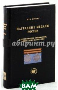 Купить Наградные медали России царствования императора Александра II (1855-1881), Древлехранилище, Петерс Дмитрий Игоревич, 978-5-93646-131-6