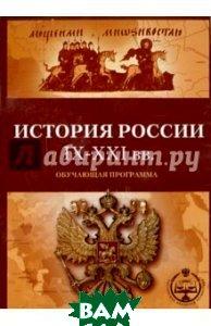 История России с IX по XXI вв. Обучающая программа (CDpc)