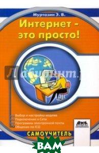 Купить Интернет - это просто!, ДМК, Муртазин Эльдар Викторович, 978-5-94074-603-4