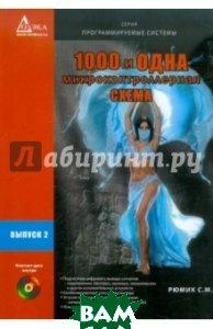 1000 и ОДНА микроконтроллерная СХЕМА. Выпуск 2 + CD-ROM