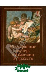 Купить Иностранные мастера в Академии художеств. Выпуск 2, Гнозис, 978-5-94-244-037-4