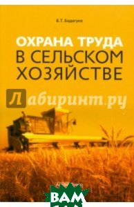 Купить Охрана труда в сельском хозяйстве, Альфа-Пресс, Бадагуев Булат Тимофеевич, 978-5-94280-493-0