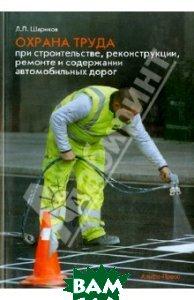 Шариков Леонид Прокопьевич / Охрана труда при строительстве, реконструкции, ремонте и содержании автомобильных дорог