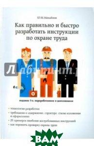 Купить Как правильно и быстро разработать инструктаж по охране труда, Альфа-Пресс, Михайлов Юрий Михайлович, 978-5-94280-651-4