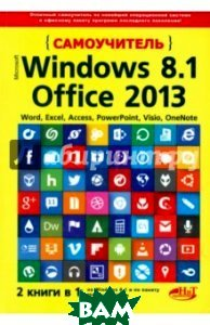 Купить Windows 8.1 + Office 2013. Самоучитель. Две книги в одной, Наука и Техника, Кропп А. П., Прокди Р. Г., Загудаев И. Ф., 978-5-94387-975-3