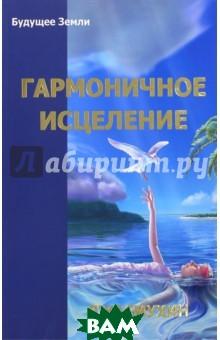 Купить Гармоничное исцеление. Путь Бессмертных с Джасмухин, Будущее Земли, 978-5-94432-055-1