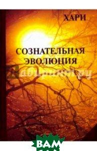 Купить Сознательная эволюция, или Руководство для утоления духовного голода, Будущее Земли, Компаньола Роберт, 978-5-94432-084-1
