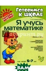 Купить Я учусь математике. Для детей 5-7 лет, ЛИТЕРА, Клементовича Тамара Федоровна, 978-5-94455-335-5