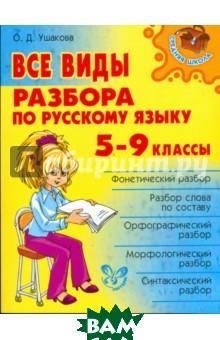 Купить Все виды разбора по русскому языку. 5-9 классы, ЛИТЕРА, Ушакова Ольга Дмитриевна, 978-5-94455-838-1