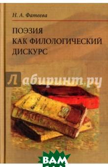 Купить Поэзия как филологический дискурс, Языки славянских культур, Фатеева Наталья, 978-5-94457-303-2
