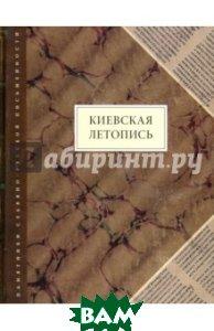 Купить Киевская летопись, Языки славянских культур, 978-5-94457-320-9
