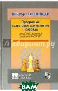 Программа подготовки шахматистов 1 разряда