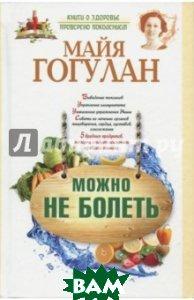 Купить Можно не болеть, Русский шахматный дом, Гогулан Майя Федоровна, 978-5-94693-619-4