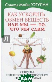Купить Как ускорить обмен веществ или Мы то, что мы едим. Секреты естественного похудения от Майи Гогулан, Русский шахматный дом, Гогулан Майя Федоровна, 978-5-94693-777-1