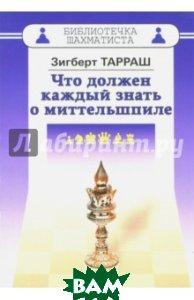 Купить Что должен каждый знать о миттельшпиле, Русский шахматный дом, Тарраш Зигберт, 978-5-94693-691-0