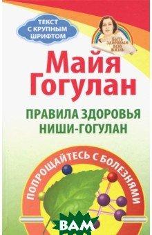 Купить Правила здоровья Ниши - Гогулан, Русский шахматный дом, Гогулан Майя Федоровна, 978-5-94693-748-1