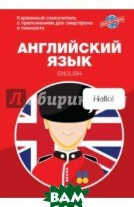 Купить Английский язык. Карманный самоучитель, АСТ-Пресс, Крайнова Мария Сергеевна, 978-5-94776-968-5