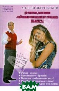 Купить 30 советов, если ваши любовные отношения закончились навсегда, Поликом, Зберовский Андрей Викторович, 978-5-94876-022-3