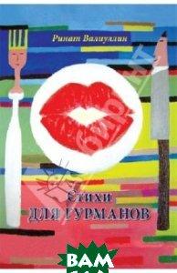 Купить Стихи для гурманов, Антология, Валиуллин Ринат Рифович, 978-5-94962-245-2