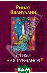 Стихи для гурманов-2, Антология, Валиуллин Ринат Рифович, 978-5-94962-256-8  - купить со скидкой
