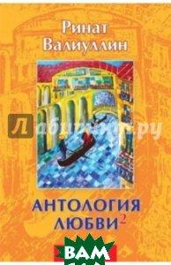 Купить Антология любви 2. Сборник, Валиуллин Ринат Рифович, 978-5-94962-277-3