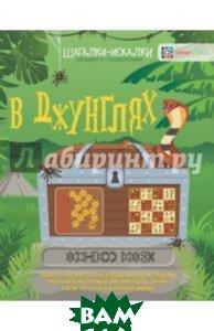 Купить В джунглях. Загадки и головоломки, Хоббитека (АСТ-Пресс), Мур Гэрит, 978-5-9500202-1-6