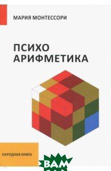 Психоарифметика, Образовательные проекты, Монтессори Мария, 978-5-9500215-1-0  - купить со скидкой