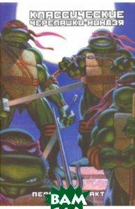 Купить Классические Черепашки-Ниндзя. Первый контакт. Книга 7, Illusion Studios, Лерд Питер, 978-5-9500314-2-7