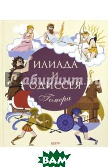 Купить Илиада и Одиссея, Качели, Гомер, 978-5-9500451-6-5