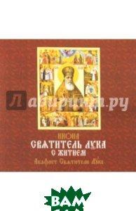 Купить Икона Святитель Лука с житием, Нижняя Орианда, Иванова Т. В., 9785950049545